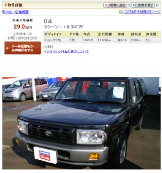 ラシーン29万円
