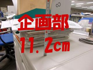 office201106.jpg
